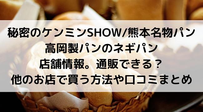 熊本名物パン ネギパン 店舗情報。通販できる? 他のお店で買う方法は? (1)