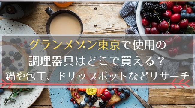 グランメゾン東京で使用の 調理器具はどこの? 鍋や包丁、ドリップポットな