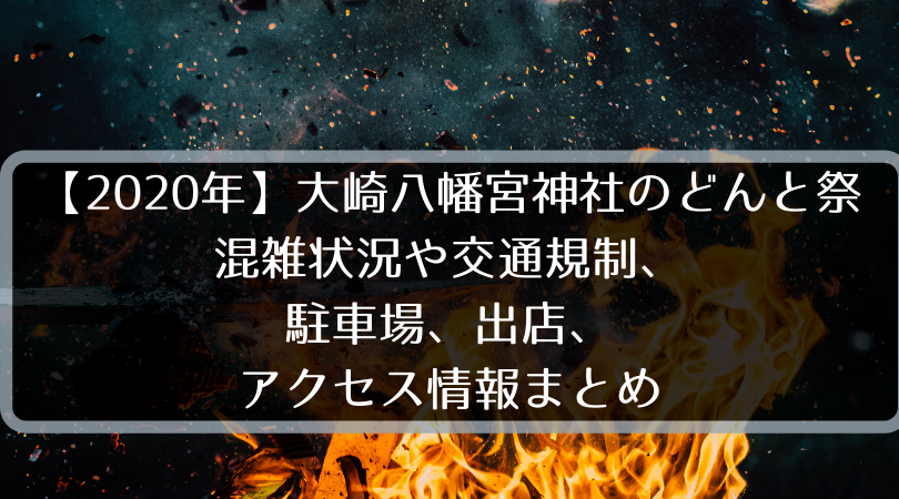 2020年大崎八幡宮のどんと祭 (2)
