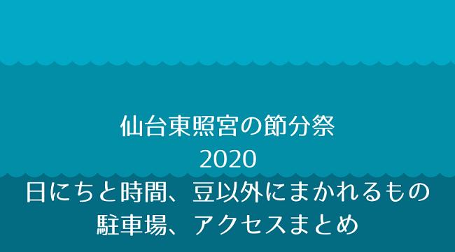 陸奥國分寺薬師堂の節分会 2020 日にちと時間、豆以外にまかれるもの 駐車場、アクセスまとめ (1)