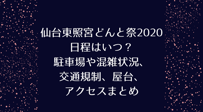 仙台東照宮どんと祭2020 日程はいつ? 駐車場や混雑状況、 交通規制、屋台、 アクセスまとめ
