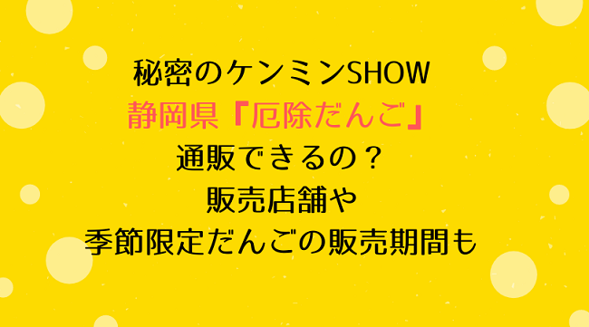 秘密のケンミンSHOW 福岡熱愛グルメ『資さんうどん』 お取り寄せできる? 遠方でも食べられる方法は たった1つだった! (1)