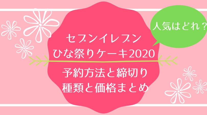 セブンイレブンひな祭りケーキ2020 (2)
