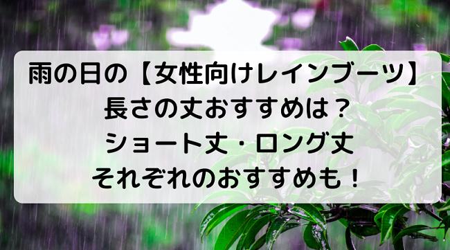 雨の日のレインブーツ 長さの丈おすすめは? ショート丈・ロング丈のメリットデメリット