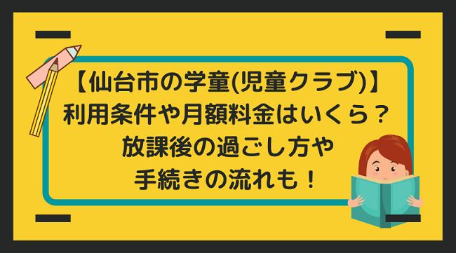 仙台市学童(児童クラブ)利用条件や月額料、過ごし方まとめ