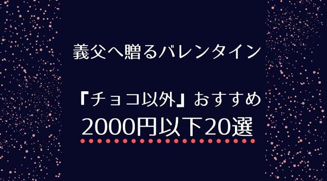 義父へ贈るバレンタイン 『チョコ以外』おすすめ 2000円以下20選