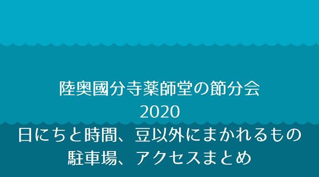 陸奥國分寺薬師堂の節分会 2020 日にちと時間、豆以外にまかれるもの 駐車場、アクセスまとめ