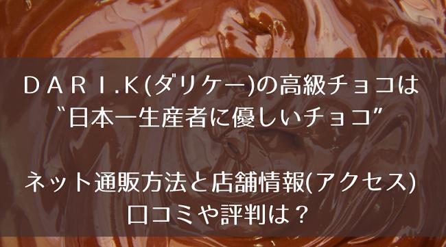 DARI.K(ダリケー)の高級チョコ