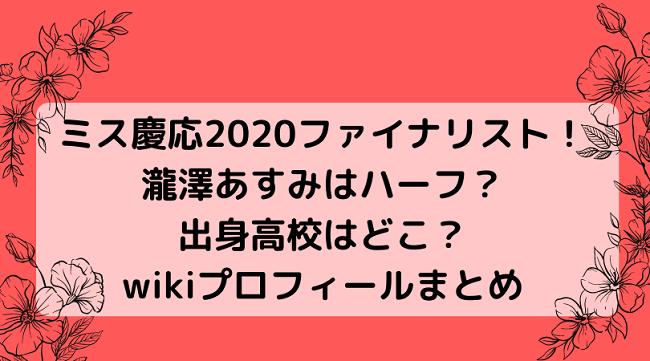 瀧澤あすみ ハーフ wikiプロフィール