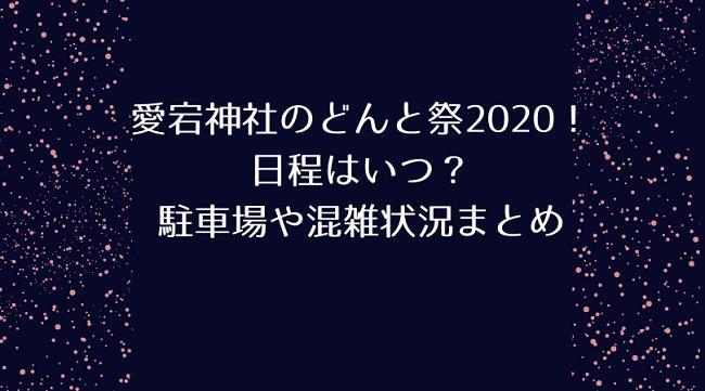 愛宕神社 どんと祭2020